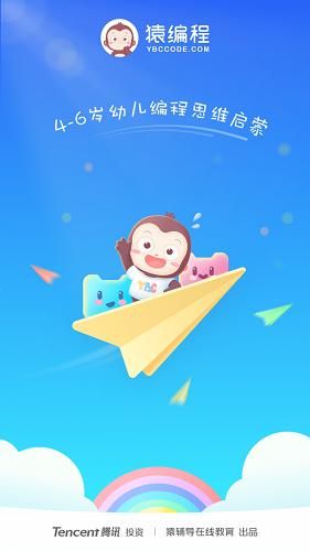 猿编程幼儿班app下载