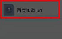 安卓手机url文件怎么打开 安卓手机url文件打开攻略