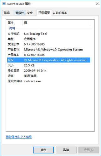 sxstrace.exe工具win10版