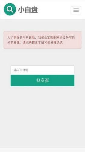 小白盘官网下载