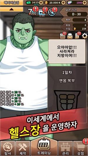 世界健身房游戏下载