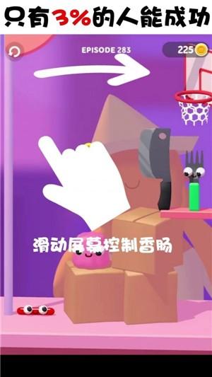 香肠爱找叉安卓最新版下载