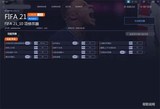 fifa21修改器风灵月影