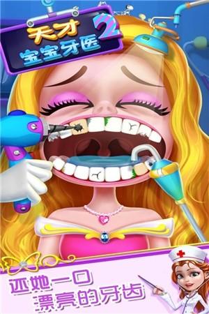 天才宝宝牙医2安卓官方版