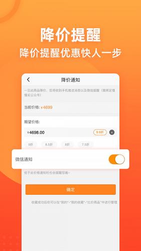 慢慢买app下载手机版