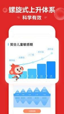 小猴启蒙app下载官网版