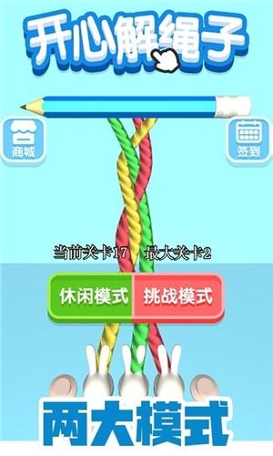 开心解绳子安卓最新版下载