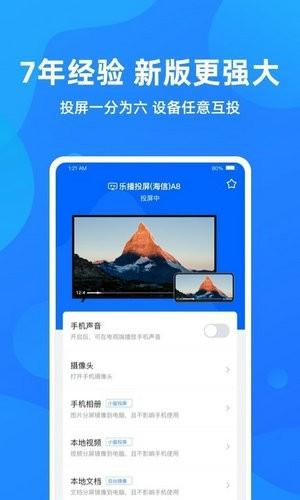乐播投屏app官网下载安装