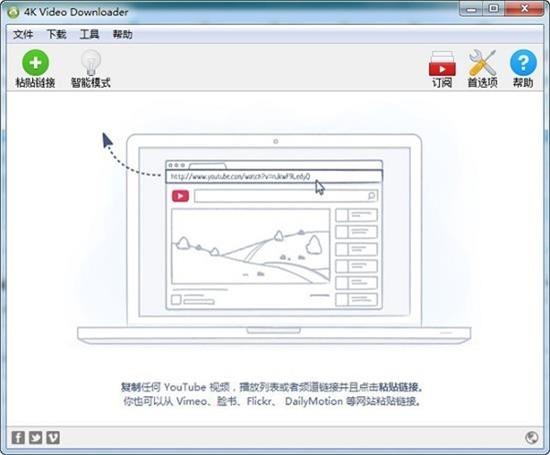 4k video downloader中文破解版