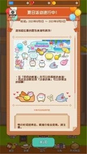 妖精的烘焙工坊官方安卓版下载