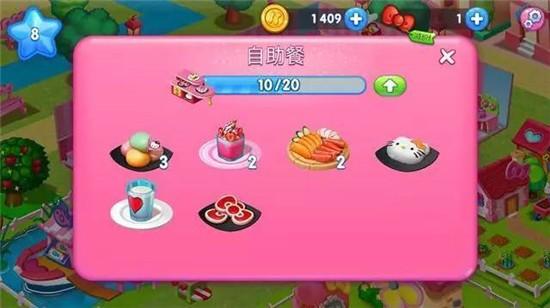 hellokitty奶茶店安卓官方版
