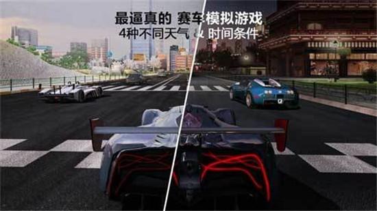 真实赛车体验破解版下载