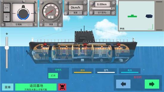 核潜艇模拟器无限金币版