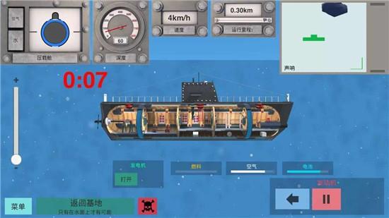 核潜艇模拟器破解版