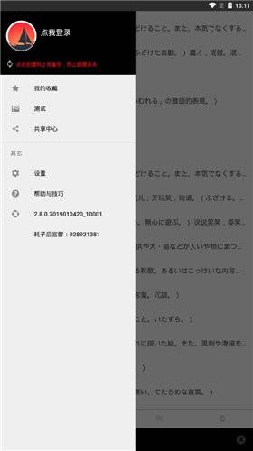 MOJi辞書安卓破解版