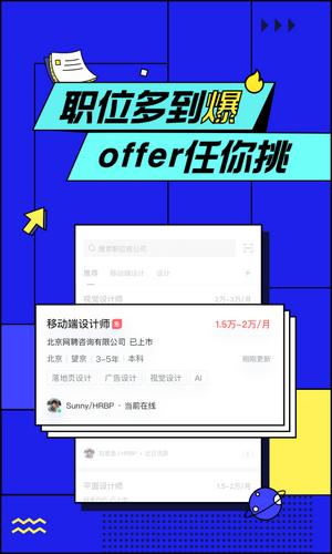 智联招聘网最新招聘官网下载