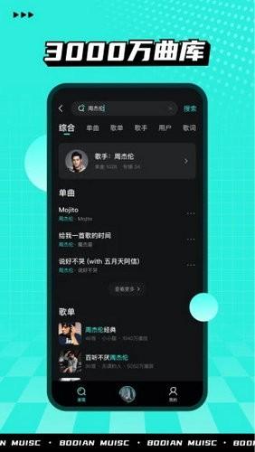 波点音乐官网下载
