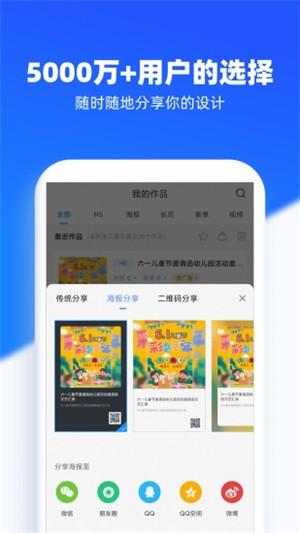 易企秀app下载手机免费版