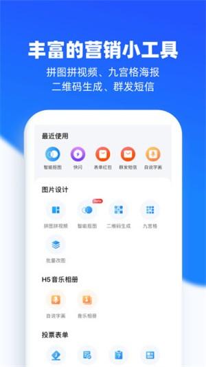 易企秀设计app免费下载
