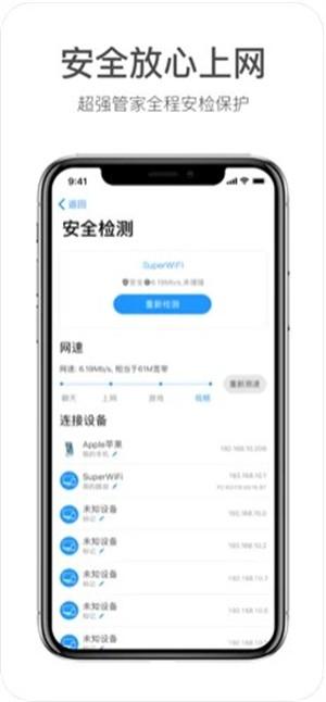 wifi密码查看神器app下载