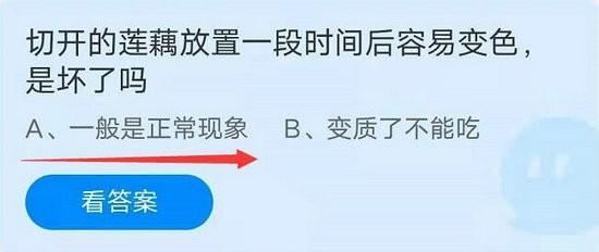 蚂蚁庄园9月11日答案最新 蚂蚁庄园9月11日的问题答案