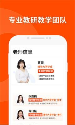猿辅导app官方下载