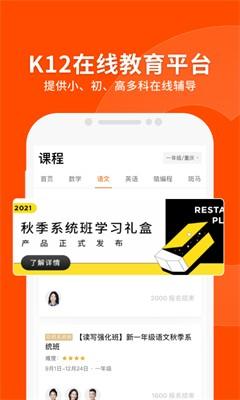 猿辅导app下载安装官方版
