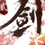 仙剑情缘2
